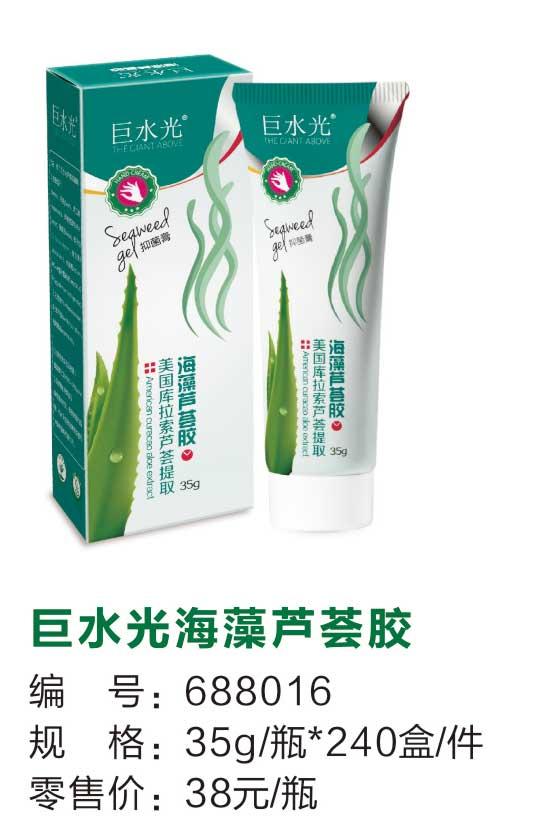 巨水光海藻芦荟胶