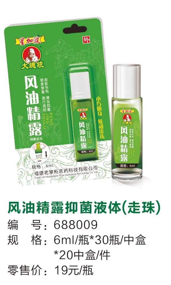 风油精露抑菌液体(走珠)