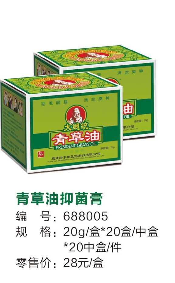 青草油抑菌膏