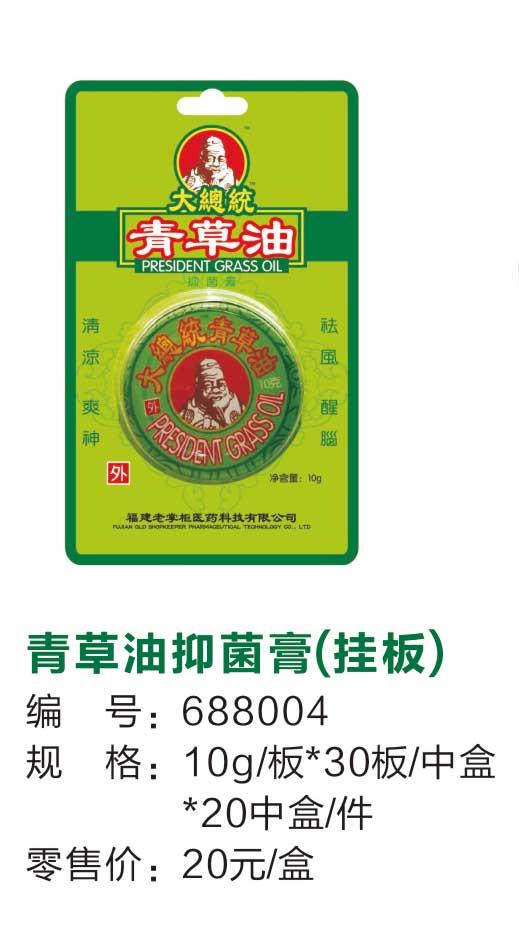 青草油抑菌膏(挂板)
