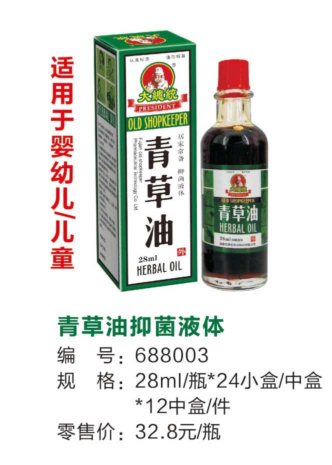 青草油抑菌液体