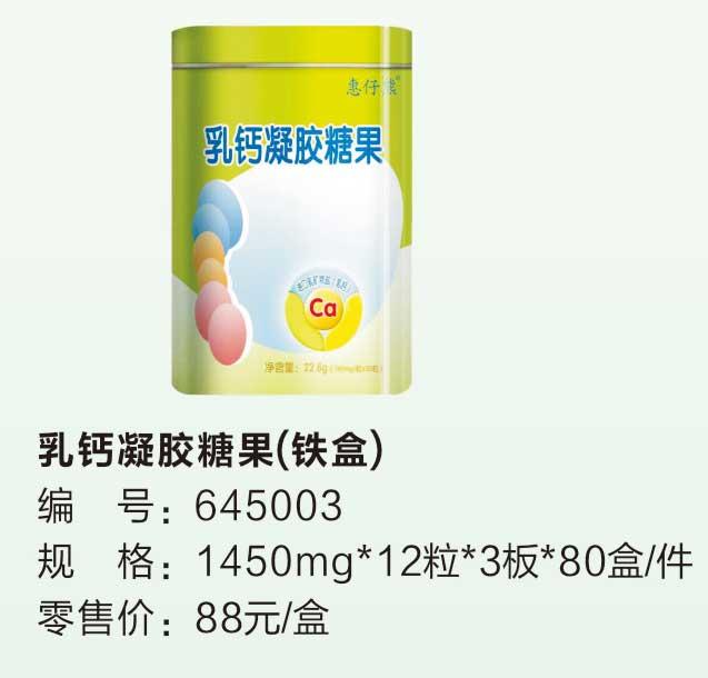 乳钙凝胶糖果(铁盒)