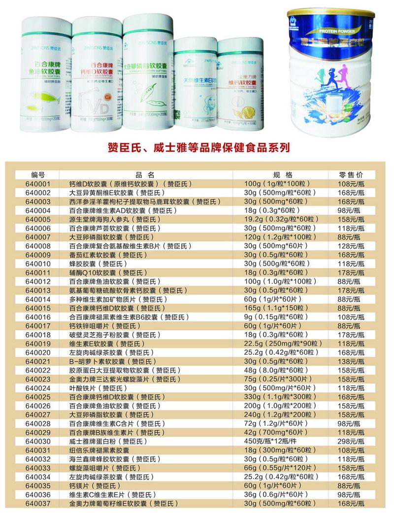 赞臣氏-威士雅等品牌保健食品系列