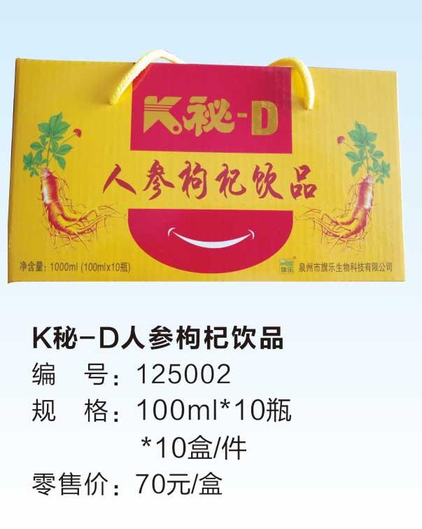 K秘-D人参枸杞饮品