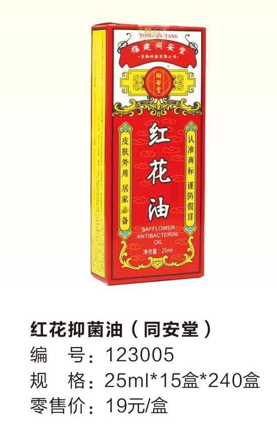 红花抑菌油(同安堂)