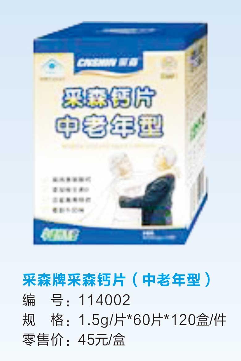 采森牌采森钙片(中老年型)