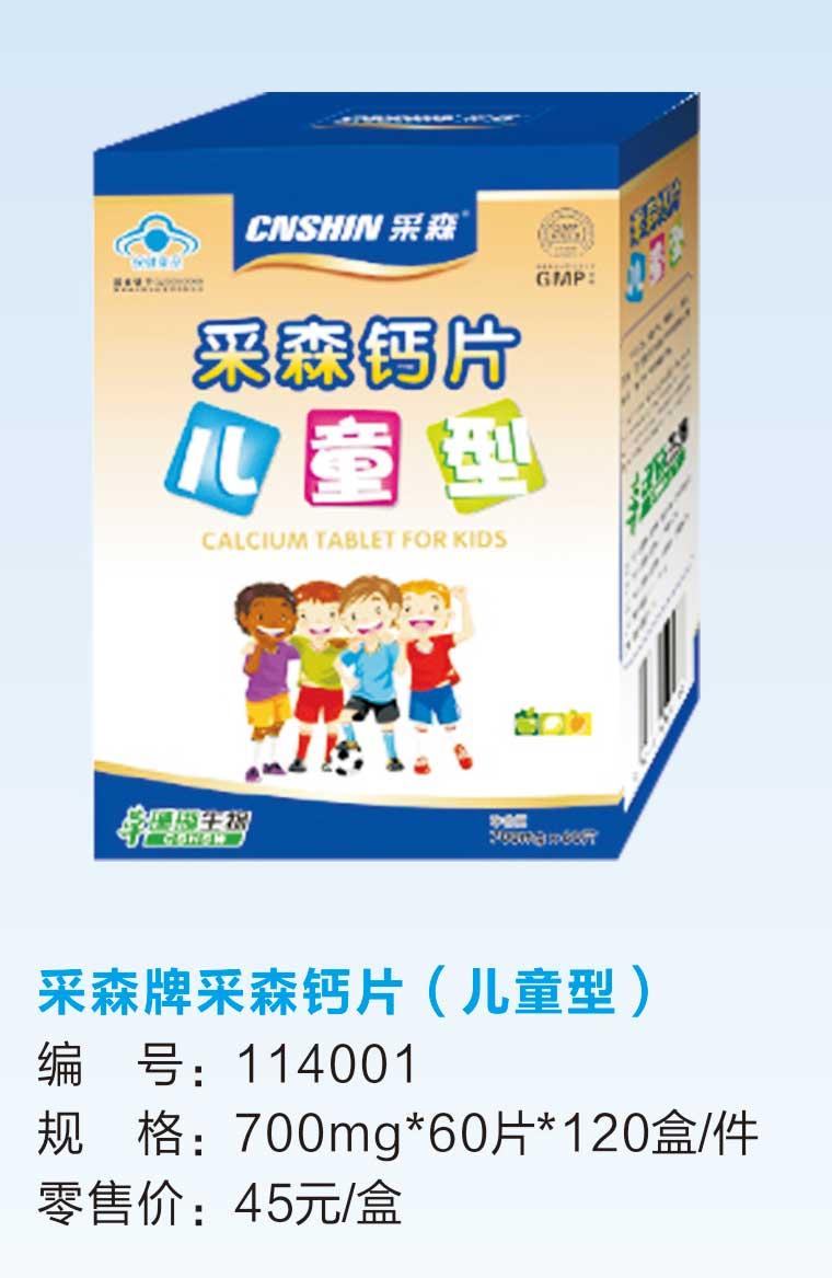 采森牌采森钙片(儿童型)