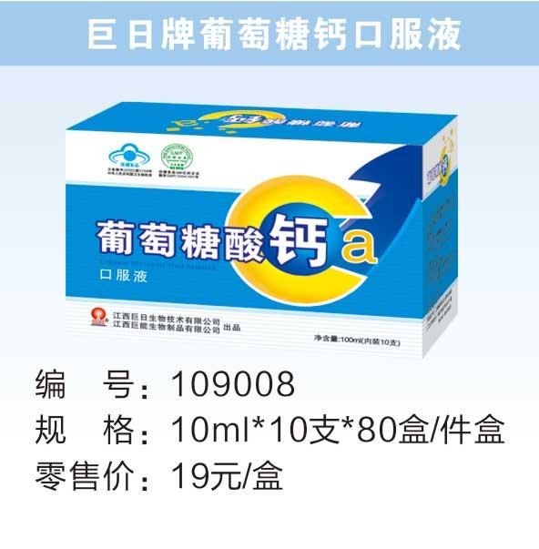 巨目牌葡萄糖钙口服液