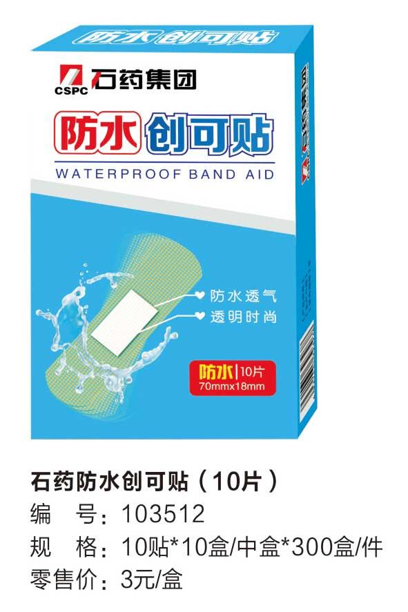 石药防水创可贴(10片)