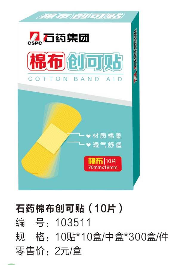石药棉布创可贴(10片)